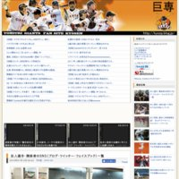 巨専@読売ジャイアンツ(巨人)まとめブログ